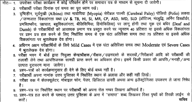 important instructions for rbse 10th exam time-table